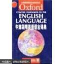 牛津简明英语语言词典