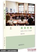 美国大学的人文教育(阅读经典)(精)