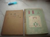 1957年[象棋 月刊1-12期]+[1958年1-6期]!!!共18册合售!