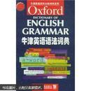 牛津英语百科分类词典系列:牛津英语语法词典