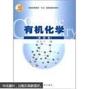 有机化学(第四版)汪小兰 高等教育出版社 9787040166385