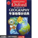 牛津英语百科分类词典系列:牛津地理学词典