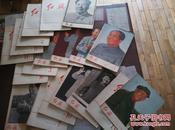 红旗杂志(共19本)