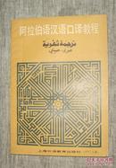 阿拉伯语汉语口译教程 非馆藏