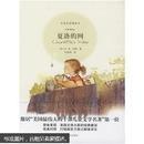 夏洛的网(中英双语)精灵鼠小弟,吹小号的天鹅三册合售
