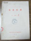 复印报刊资料:农业经济(F2 1983.2)【馆藏本,品差慎购,详见实拍图】