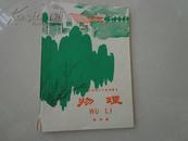 70年代老课本:物理(第四册)——安徽省高级中学试用课本