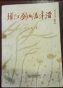 《增订刘伯温年谱》(郝兆矩签名本)
