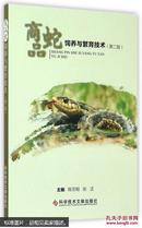 养蛇技术视频教程大全|室内箱养蛇乌梢蛇大王蛇养殖技术6光盘书籍