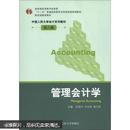 """""""十二五""""普通高等教育本科国家级规划教材·中国人民大学会计系列教材:管理会计学(第6版)"""