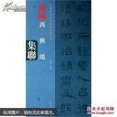 中国历代经典碑帖集联系列西狭颂集联