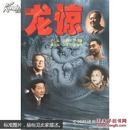 龙惊——中国洪灾警醒录