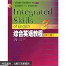 综合英语教程2 教师用书 附光盘 十五国家级规划教材