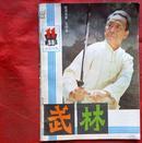 武林  1984年11期