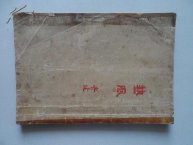 热风(北新书局,有1926年英文签名) 包邮