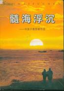 髓海浮沉—刘泉开教授著作选(大16开精装本/附图82幅)篇目见书影/包邮