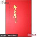 中国当代名家画集:郝众声