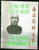 再温精神永存 :纪念栗再温同志诞辰100年座谈会在北京举行