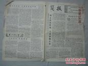 【文革小报】简报 1975年8月8日【我市召开交通安全经验交流授奖大会】【有毛主席语录】