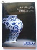华辰2011春季拍卖会   瓷器 玉器 工艺品【238】