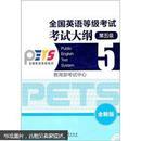 全国英语等级考试考试大纲(5级),(全新版)(附CD-ROM光盘)