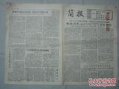 【文革小报】简报 1975年4月14日【 我市召开1974年度社会主义革命和建设先进集体、先进生产(工作)者代表大会】【有毛主席语录】