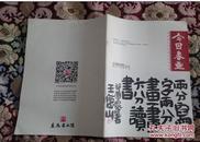 今日书画 创刊号(王憨山书画)