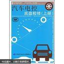 汽车电控底盘检修(上册)