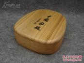 名家雕刻砚台一个,木盒包装