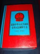 最新中华人民共和国常用司法解释全书(全新·正版未拆封)精装本·带光盘
