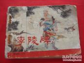《杨家将》之四:李陵碑(封皮破损,不影响阅读,品见图)