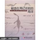 畅游在两亿年前的海洋:华南三叠纪海生爬行类和环境巡礼