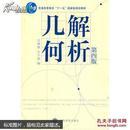 解析几何(第四版) 9787040193640正版