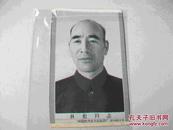 林彪同志丝绸像【9.5*14.6】