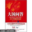 大国问答:2012中国经济走向