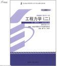 02391 2391工程力学(二)自考教材周广春2011年版机工出版社
