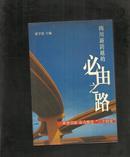 """四川新跨越的必由之路-典型引路 奋力推进""""三个转变"""""""