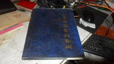 山东摩崖书刻艺术 (精装、有书亦、16开本 仅发1000册1900da、