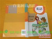 英语四年级上册 义务教育课程标准实验教科书