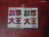 故事大王(1995年4、11)