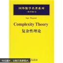国外数学名著系列:复杂性理论