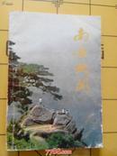 南岳趣闻--85年一版二印,多幅插图