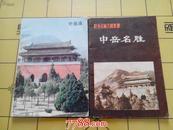两本中岳旅行方面的小书合售
