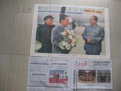 毛主席和周总理朱委员长在一起  【2开 空军政治部宣传部】