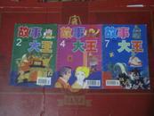 故事大王(1997,2、4、7)