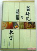 汉语研究与对外汉语教学 (作者签名钤印本)