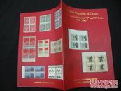 邮品拍卖图录:peoples reppublic of china the y.y. chen collection of