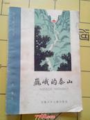 巍峨的泰山--少儿泰山游记85年一版一印,20千册