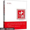 日子里的中国:咱老百姓这20年(彩色)