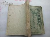长江诗文选 第一卷(1963年版)